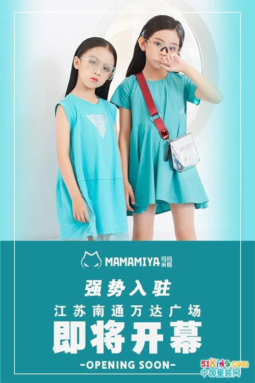 玛玛米雅MAMAMIYA强势入驻江苏南通万达广场