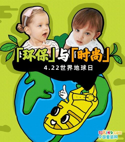 世界地球日,KIDS.ING在行动!