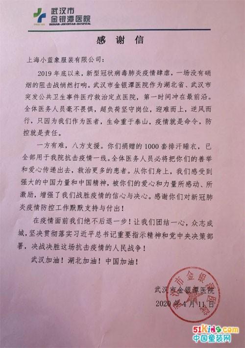 武汉解封后,我们收到了来自金银潭医院的感谢信!