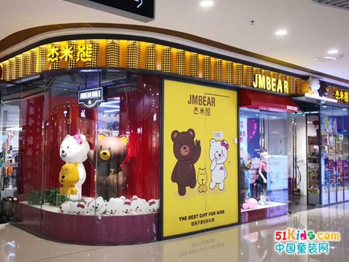 杰米熊品牌童装店加盟 美好生活从此开启