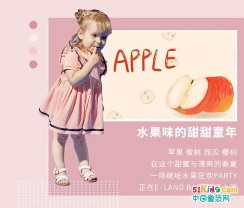 E·LAND BABY丨给宝贝一个水果味的甜甜童年