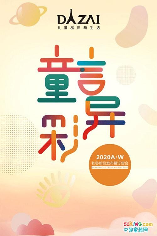 DIZAI 2020秋冬新品发布暨订货会