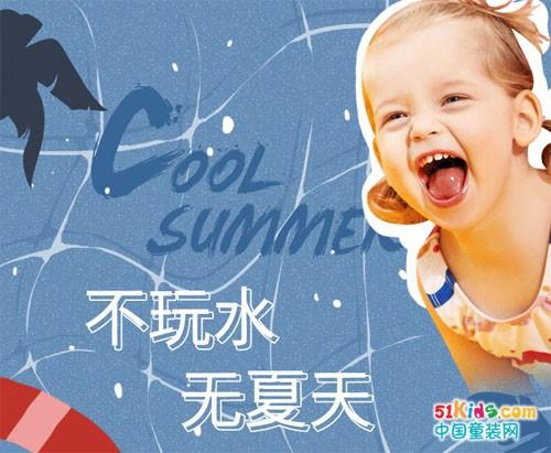 不玩水,不夏天!这才是最酷的度夏方式!