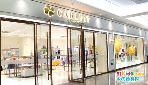 卡儿菲特童装店加盟 打造最高值低价产业
