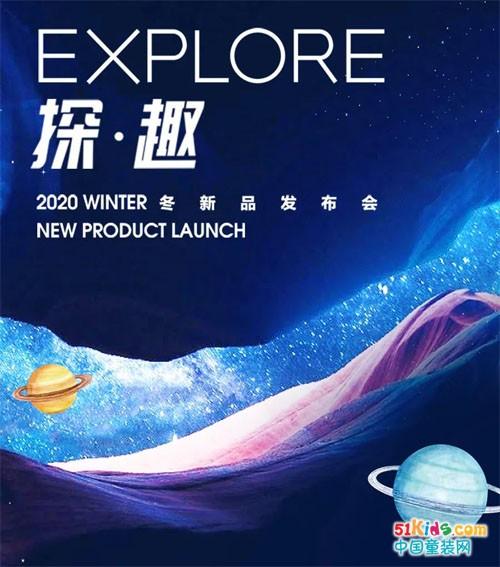 青蛙王子2020冬季新品发布会丨奇幻探趣,犇向未来
