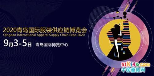 关于青岛国际服装供应链展调整至2020年9月3日-5日举办的通知