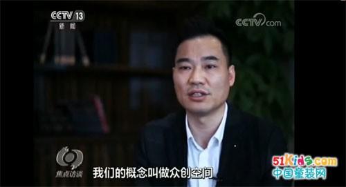 永翼实业淘淘猫童装接受央视《焦点访谈》采访报道:《化危为机 应变求变》