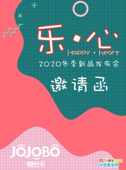 JOJOBO啾比乐2020冬季新品发布会邀请函