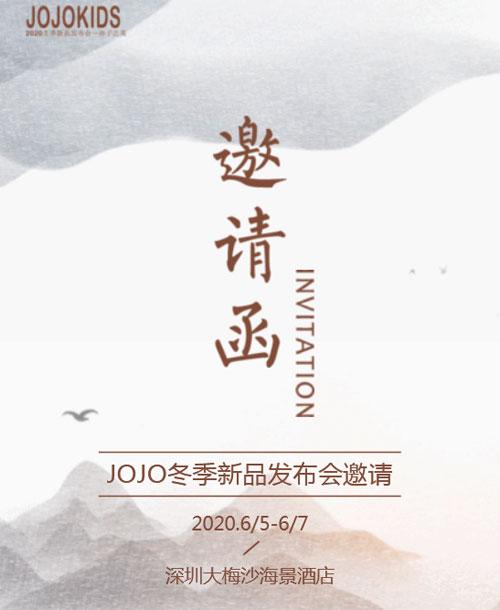 JOJOKIDS 2020冬季新品发布会诚邀莅临!
