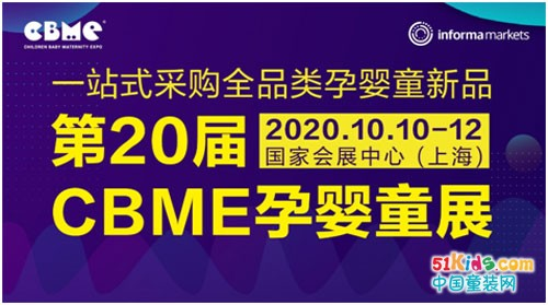新展期通知:第20届CBME孕婴童展将于10月10-12日举办