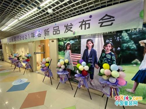 艾米艾门2021春季订货重庆站圆满成功,订货额同比递增35%以上!