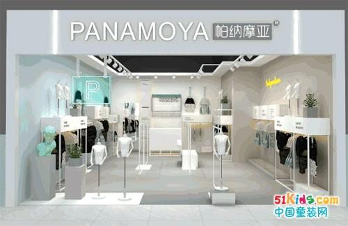 PANAMOYA帕纳摩亚长沙万家丽店6月1号新潮开业!