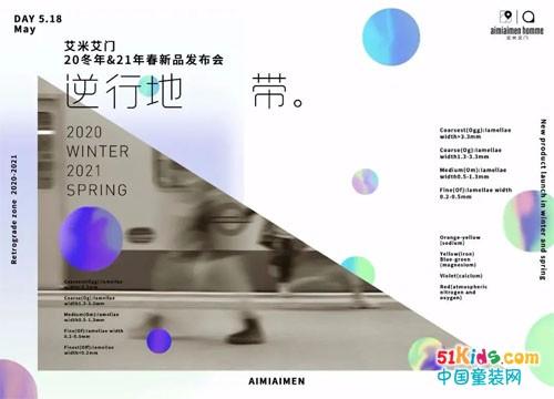 艾米艾门2020冬&2021春季新品订货(湖南站)圆满成功!