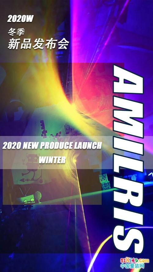 安米莉2020W冬季新品发布会【首站】圆满落幕!