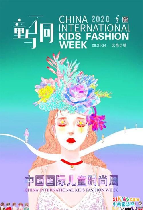 巴拉巴拉再度携手中国国际儿童时尚周,定义中国童装新风尚!