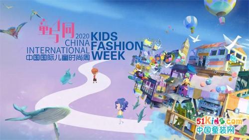 """永恒的童心,不同的梦想——""""童与不同""""2020中国国际儿童时尚周即将隆重举办"""