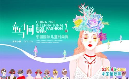 童与不同,以梦为画——知名插画师潘冉为中国国际儿童时尚周创作梦幻海报