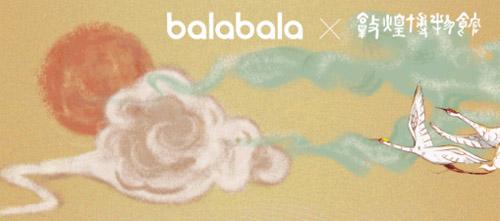 Balabala巴拉巴拉敦煌联名款首发!