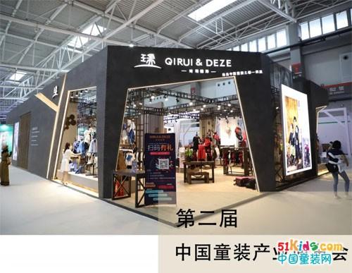 琦瑞德泽受邀参加第二届中国童装产业博览会