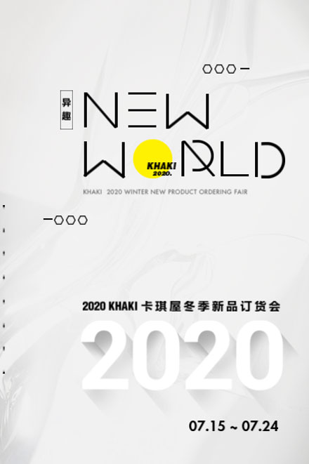 KHAKI卡琪屋2020冬季新品订货会
