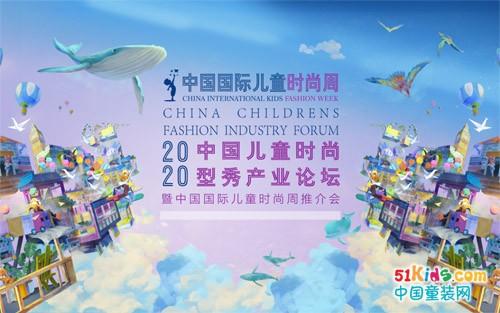 2020中國兒童時尚型秀產業發展論壇暨中國國際兒童時尚周機構推介會圓滿舉辦