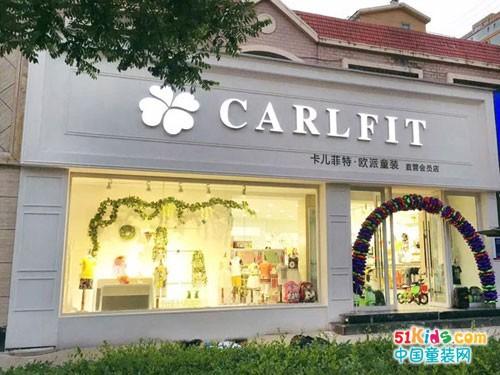 卡儿菲特童装加盟店 高性价比的童装是什么样子的
