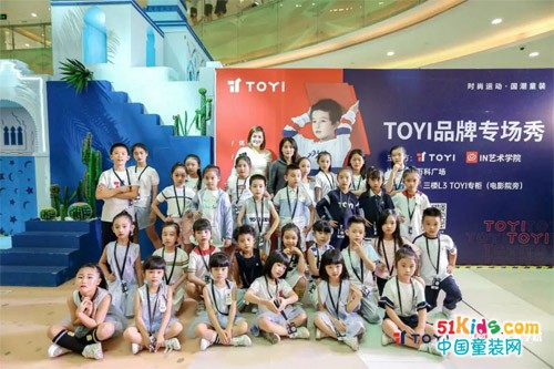 TOYI深圳7月11日品牌专场秀圆满举行