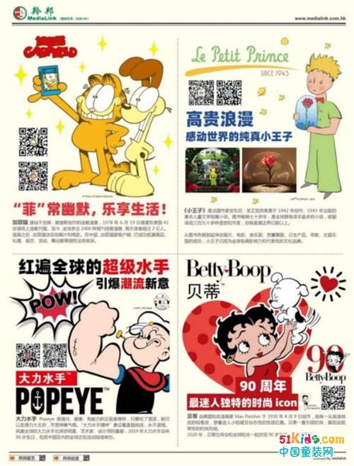 羚邦动画亮相CLE中国授权展,展示小王子、大力水手、加菲猫IP