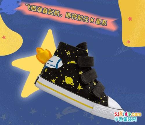 KIDSING童鞋上新 型迹太空,穿它酷翻全宇宙!