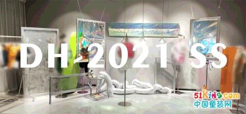 DHAiii童裝2021S/S品鉴会如約而至