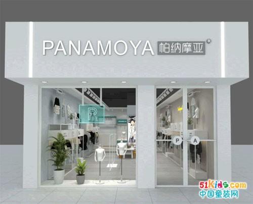 帕纳摩亚丰城新店盛大开幕,玩转夏日