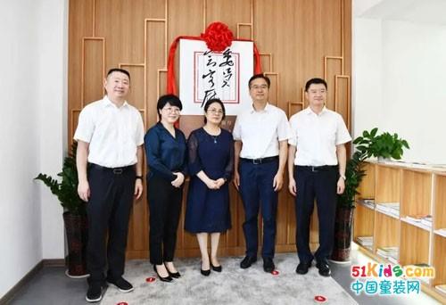 中国·琦瑞德泽受邀参加织里童装政协委员会客厅正式揭牌仪式