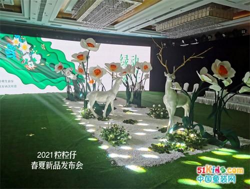 绿动·新生,活力启幕——粒粒仔2021春夏订货会