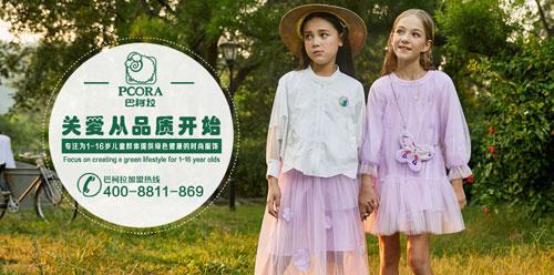 巴柯拉童装 关爱孩子从开一家高品质童装店开始