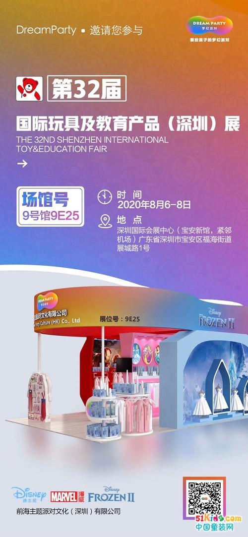 明天,我们在深圳国际玩具展等你!