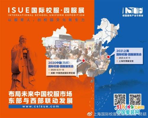 行远自迩,再续华章,ISUE2021上海国际校服·园服展集结启航