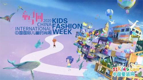 """""""童装课·同行共生""""携手2020中国国际儿童时尚周"""