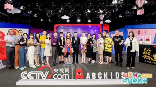 起步携手央视网,迈向国货新高度!