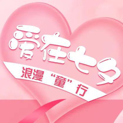 """NEEZA七夕丨""""七""""待浪漫,与爱""""童""""行"""