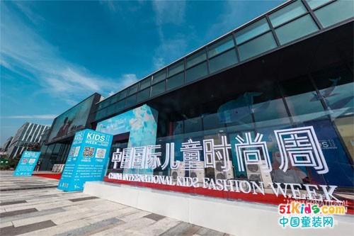 華彩啟幕 2020中國國際兒童時尚周多元創新大戲嗨翻藝尚小鎮