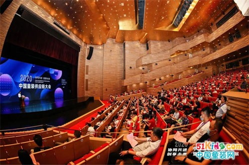 协同共进·创享未来丨2020中国童装供应链大会在艺尚小镇成功召开