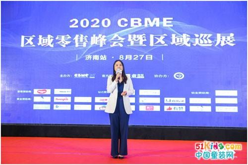 发掘华东母婴行业增长潜力,CBME区域峰会在济南举办