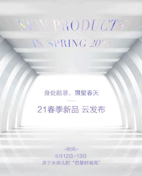 水孩儿21春季新品云发布:身处酷暑,眼望春天