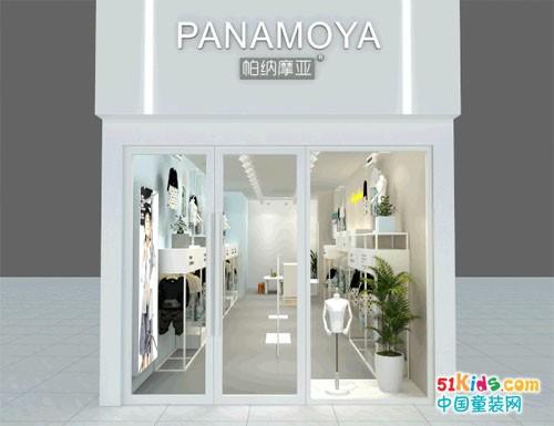 PANAMOYA帕纳摩亚南县南洲店盛大开业!