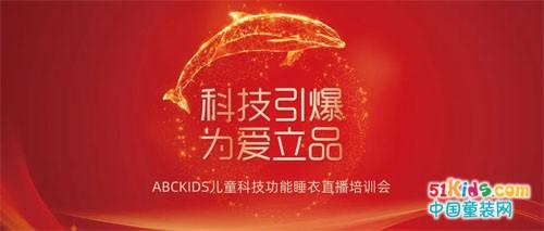 ABC KIDS丨科技引爆,为爱立品
