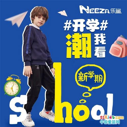 NEEZA乐鲨·开学季,新学期潮我看
