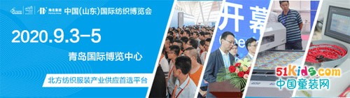 盛大启幕丨CSITE2020中国(山东)国际纺织博览会终于等到你