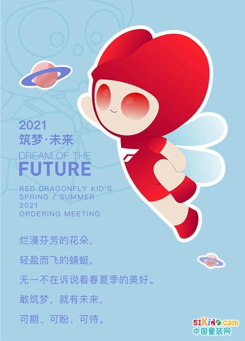 红蜻蜓儿童2021春夏的秘密,新品订货会