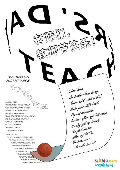 """教师节,老师和我的那些""""套路"""""""