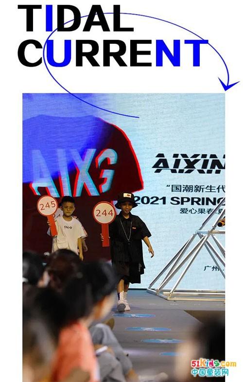 AIXINGUO/爱心果2021春夏新品发布会圆满成功